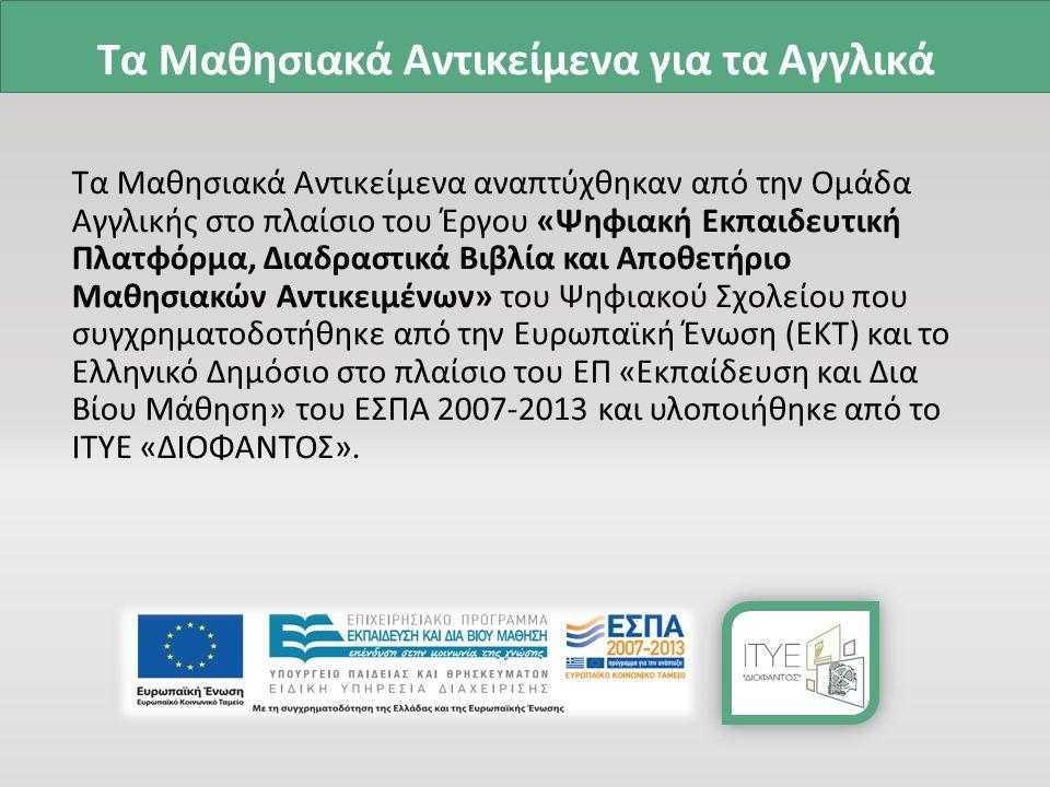 Τα Μαθησιακά Αντικείμενα αναπτύχθηκαν από την Ομάδα Αγγλικής στο πλαίσιο του Έργου «Ψηφιακή Εκπαιδευτική Πλατφόρμα, Διαδραστικά Βιβλία και Αποθετήριο Μαθησιακών Αντικειμένων» του Ψηφιακού Σχολείου που συγχρηματοδοτήθηκε από την Ευρωπαϊκή Ένωση (ΕΚΤ) και το Ελληνικό Δημόσιο στο πλαίσιο του ΕΠ «Εκπαίδευση και Δια Βίου Μάθηση» του ΕΣΠΑ 2007-2013 και υλοποιήθηκε από το ΙΤΥΕ «ΔΙΟΦΑΝΤΟΣ».