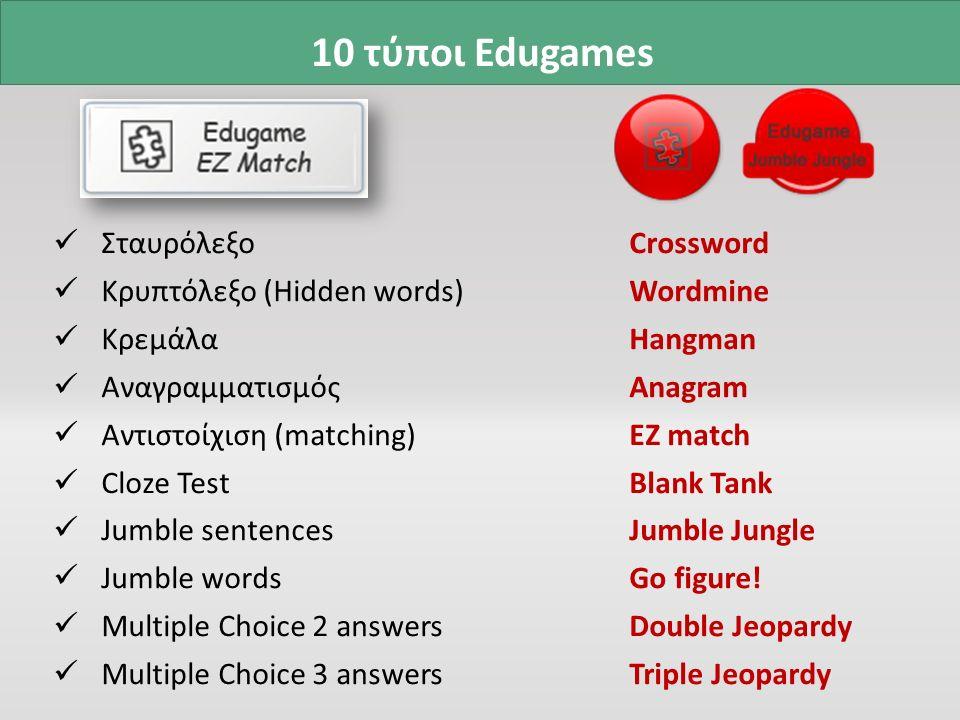 10 τύποι Edugames Σταυρόλεξο Crossword Κρυπτόλεξο (Hidden words) Wordmine Κρεμάλα Hangman Αναγραμματισμός Anagram Αντιστοίχιση (matching) EZ match Cloze Test Blank Tank Jumble sentencesJumble Jungle Jumble words Go figure.