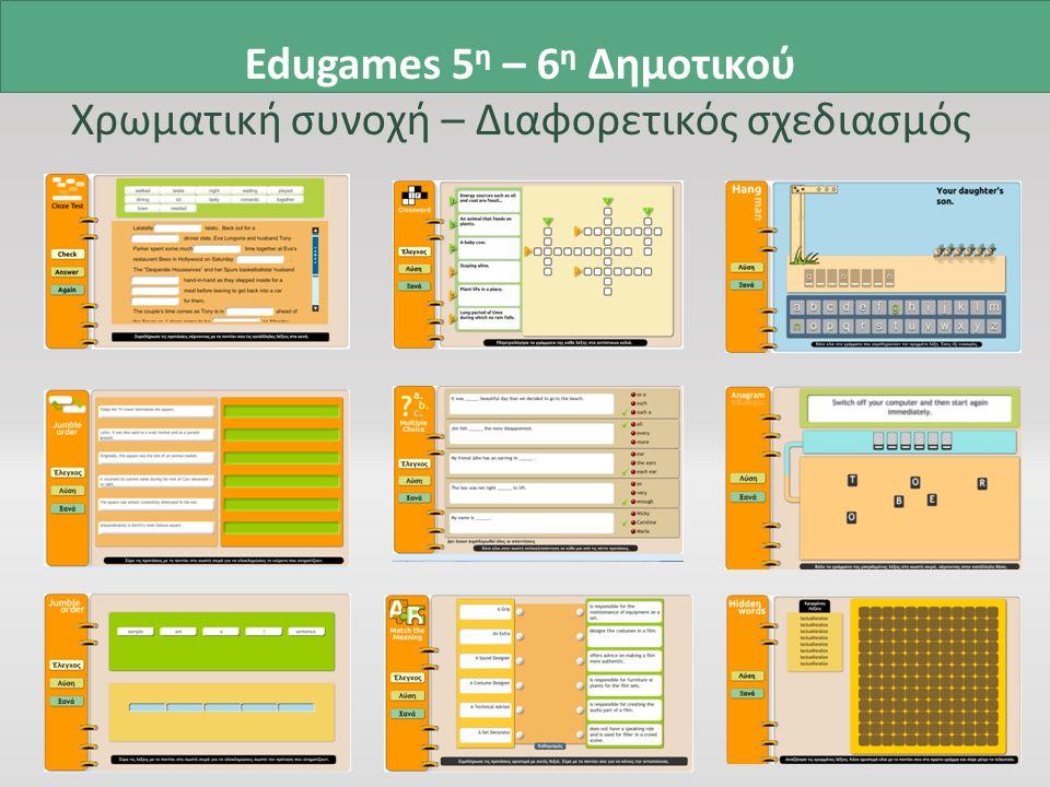 Edugames 5 η – 6 η Δημοτικού Χρωματική συνοχή – Διαφορετικός σχεδιασμός