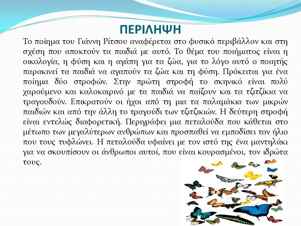 ΠΕΡΙΛΗΨΗ Το ποίημα του Γιάννη Ρίτσου αναφέρεται στο φυσικό περιβάλλον και στη σχέση που αποκτούν τα παιδιά με αυτό.