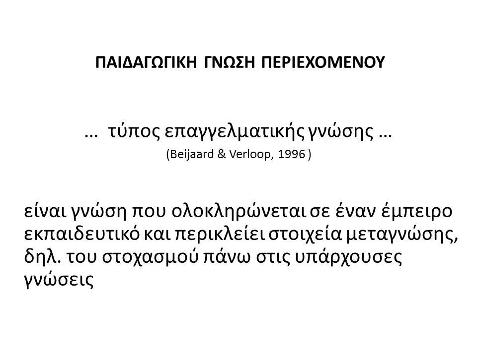 ΠΑΙΔΑΓΩΓΙΚΗ ΓΝΩΣΗ ΠΕΡΙΕΧΟΜΕΝΟΥ … τύπος επαγγελματικής γνώσης … (Beijaard & Verloop, 1996 ) είναι γνώση που ολοκληρώνεται σε έναν έμπειρο εκπαιδευτικό