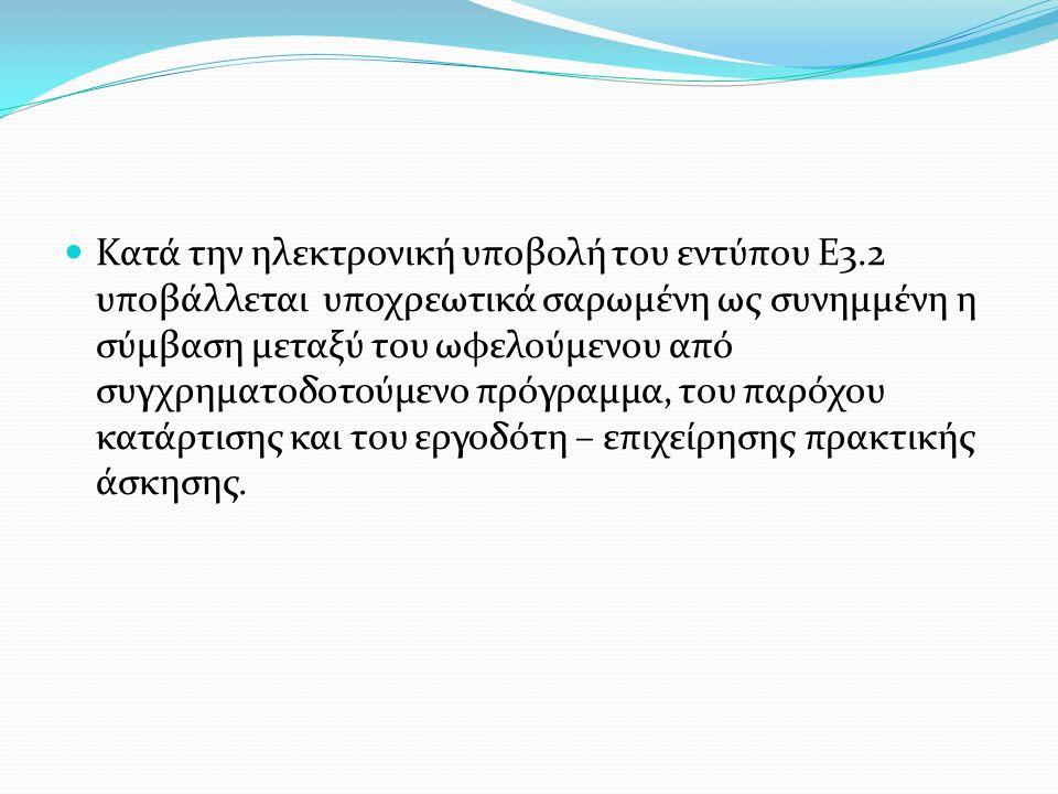 Κατά την ηλεκτρονική υποβολή του εντύπου Ε3.2 υποβάλλεται υποχρεωτικά σαρωμένη ως συνημμένη η σύμβαση μεταξύ του ωφελούμενου από συγχρηματοδοτούμενο π