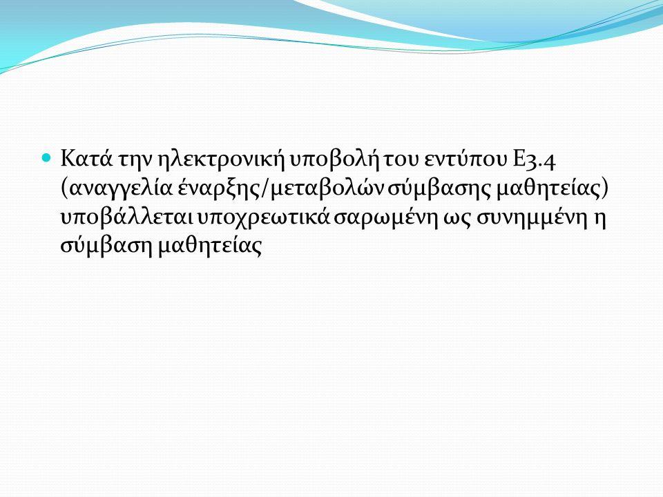 Κατά την ηλεκτρονική υποβολή του εντύπου Ε3.4 (αναγγελία έναρξης/μεταβολών σύμβασης μαθητείας) υποβάλλεται υποχρεωτικά σαρωμένη ως συνημμένη η σύμβαση