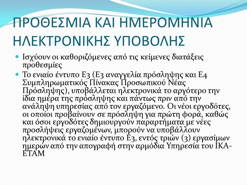 ΠΡΟΘΕΣΜΙΑ ΚΑΙ ΗΜΕΡΟΜΗΝΙΑ ΗΛΕΚΤΡΟΝΙΚΗΣ ΥΠΟΒΟΛΗΣ Ισχύουν οι καθοριζόμενες από τις κείμενες διατάξεις προθεσμίες Το ενιαίο έντυπο Ε3 (Ε3 αναγγελία πρόσλη