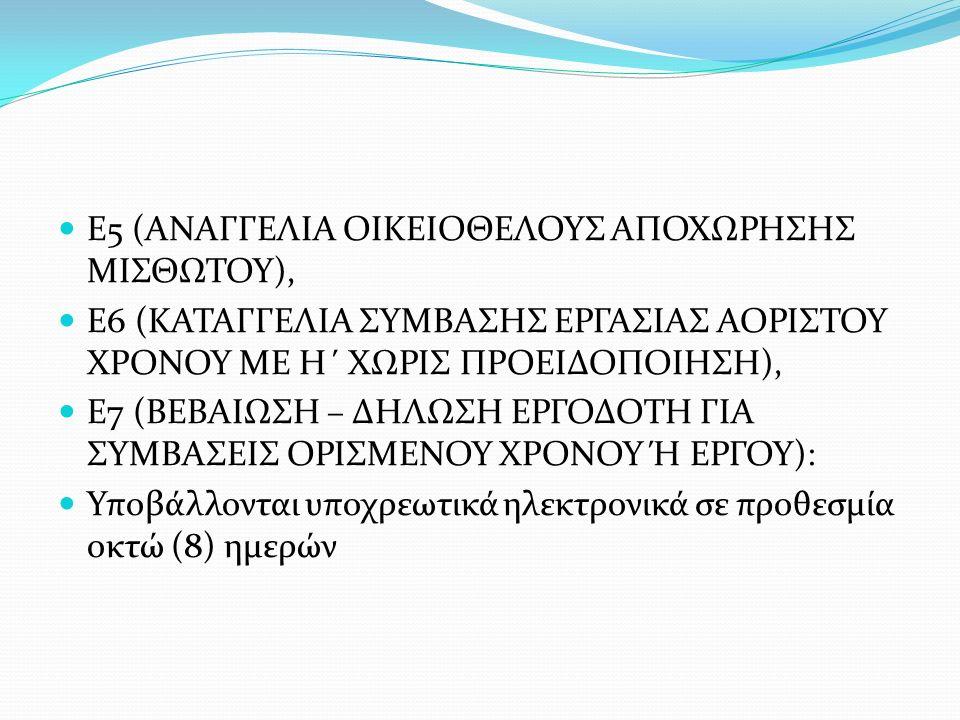 Ε5 (ΑΝΑΓΓΕΛΙΑ ΟΙΚΕΙΟΘΕΛΟΥΣ ΑΠΟΧΩΡΗΣΗΣ ΜΙΣΘΩΤΟΥ), Ε6 (ΚΑΤΑΓΓΕΛΙΑ ΣΥΜΒΑΣΗΣ ΕΡΓΑΣΙΑΣ ΑΟΡΙΣΤΟΥ ΧΡΟΝΟΥ ΜΕ Η΄ ΧΩΡΙΣ ΠΡΟΕΙΔΟΠΟΙΗΣΗ), Ε7 (ΒΕΒΑΙΩΣΗ – ΔΗΛΩΣΗ ΕΡ