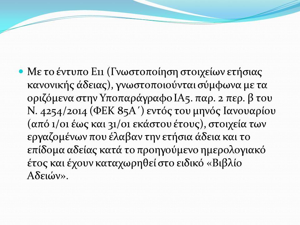 Με το έντυπο Ε11 (Γνωστοποίηση στοιχείων ετήσιας κανονικής άδειας), γνωστοποιούνται σύμφωνα με τα οριζόμενα στην Υποπαράγραφο ΙΑ5. παρ. 2 περ. β του Ν