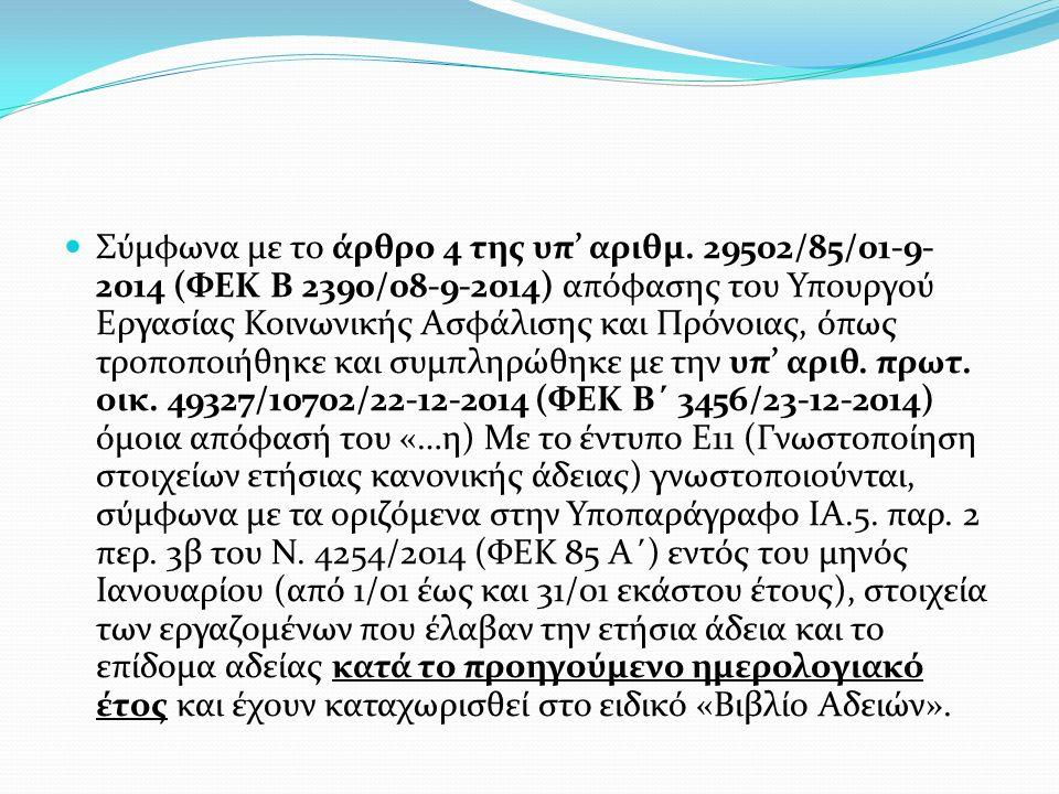 Σύμφωνα με το άρθρο 4 της υπ' αριθμ. 29502/85/01-9- 2014 (ΦΕΚ Β 2390/08-9-2014) απόφασης του Υπουργού Εργασίας Κοινωνικής Ασφάλισης και Πρόνοιας, όπως