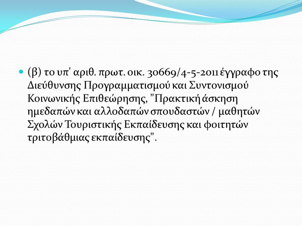 (β) το υπ' αριθ. πρωτ. οικ. 30669/4-5-2011 έγγραφο της Διεύθυνσης Προγραμματισμού και Συντονισμού Κοινωνικής Επιθεώρησης,