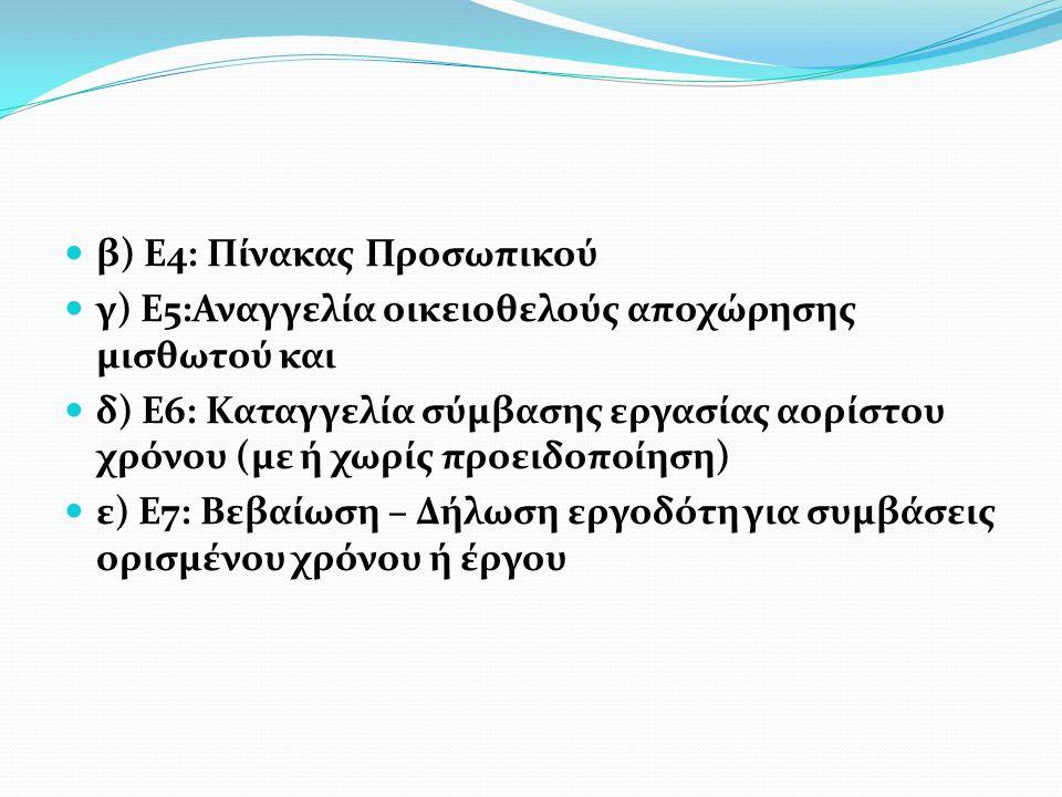 β) Ε4: Πίνακας Προσωπικού γ) Ε5:Αναγγελία οικειοθελούς αποχώρησης μισθωτού και δ) Ε6: Καταγγελία σύμβασης εργασίας αορίστου χρόνου (με ή χωρίς προειδο