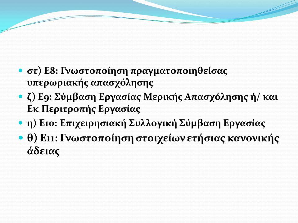 στ) Ε8: Γνωστοποίηση πραγματοποιηθείσας υπερωριακής απασχόλησης ζ) Ε9: Σύμβαση Εργασίας Μερικής Απασχόλησης ή/ και Εκ Περιτροπής Εργασίας η) Ε10: Επιχ