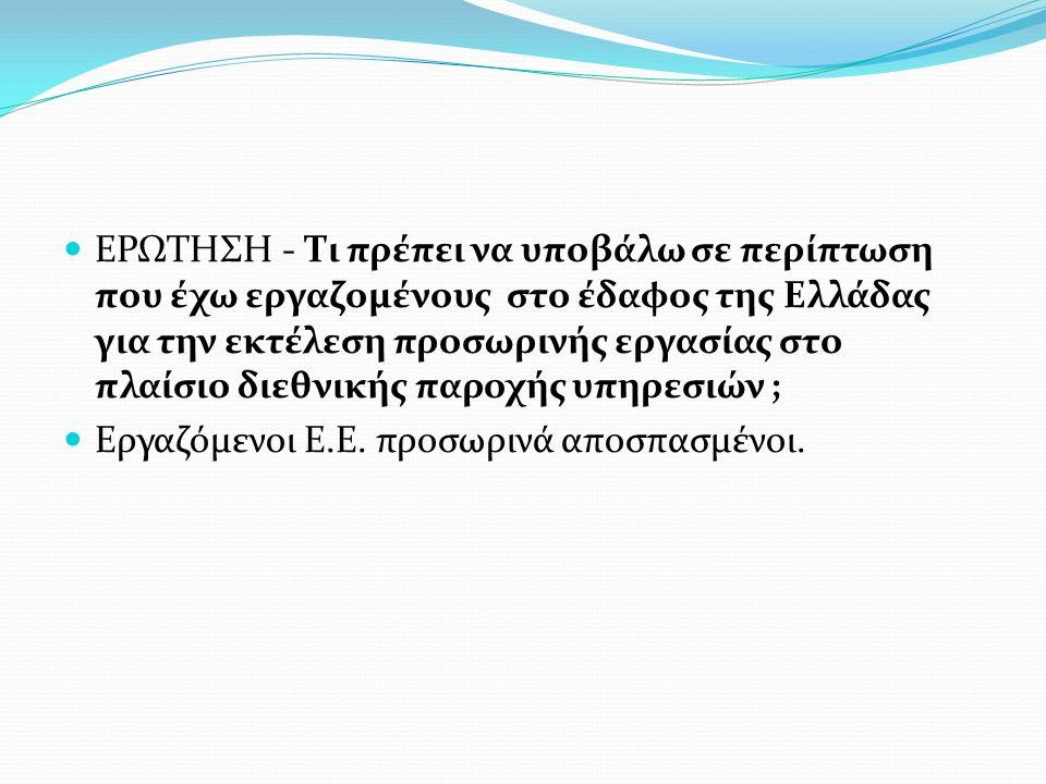 ΕΡΩΤΗΣΗ - Τι πρέπει να υποβάλω σε περίπτωση που έχω εργαζομένους στο έδαφος της Ελλάδας για την εκτέλεση προσωρινής εργασίας στο πλαίσιο διεθνικής παρ