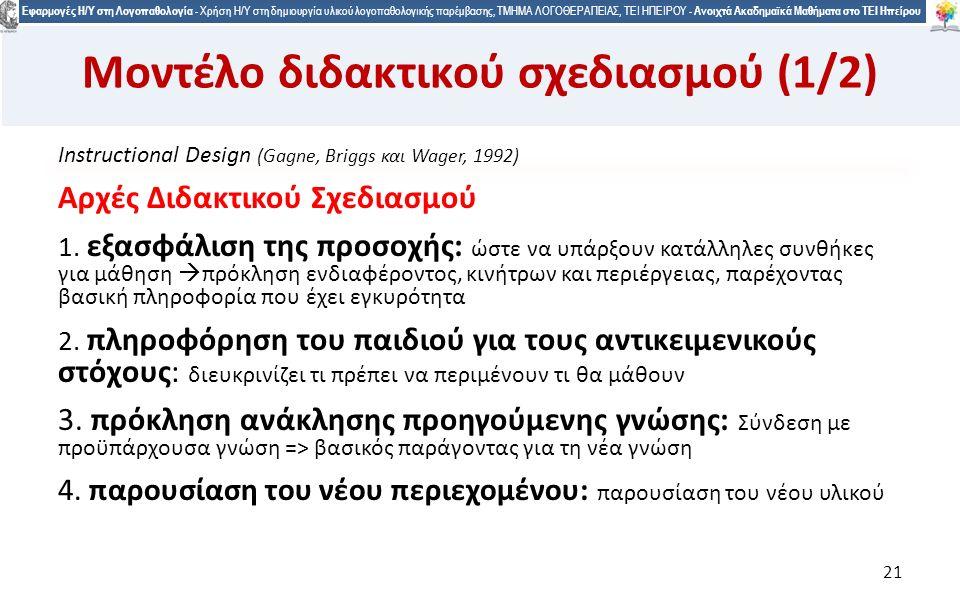 2121 Εφαρμογές Η/Υ στη Λογοπαθολογία - Χρήση Η/Υ στη δημιουργία υλικού λογοπαθολογικής παρέμβασης, ΤΜΗΜΑ ΛΟΓΟΘΕΡΑΠΕΙΑΣ, ΤΕΙ ΗΠΕΙΡΟΥ - Ανοιχτά Ακαδημαϊκά Μαθήματα στο ΤΕΙ Ηπείρου Instructional Design (Gagne, Briggs και Wager, 1992) Αρχές Διδακτικού Σχεδιασμού 1.