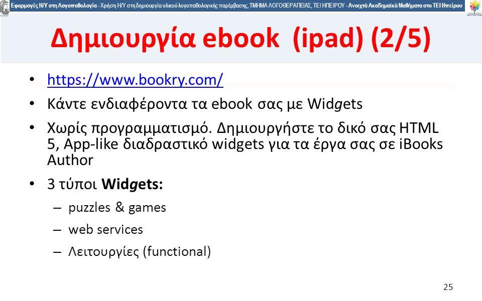 2525 Εφαρμογές Η/Υ στη Λογοπαθολογία - Χρήση Η/Υ στη δημιουργία υλικού λογοπαθολογικής παρέμβασης, ΤΜΗΜΑ ΛΟΓΟΘΕΡΑΠΕΙΑΣ, ΤΕΙ ΗΠΕΙΡΟΥ - Ανοιχτά Ακαδημαϊκά Μαθήματα στο ΤΕΙ Ηπείρου https://www.bookry.com/ Κάντε ενδιαφέροντα τα ebook σας με Widgets Χωρίς προγραμματισμό.