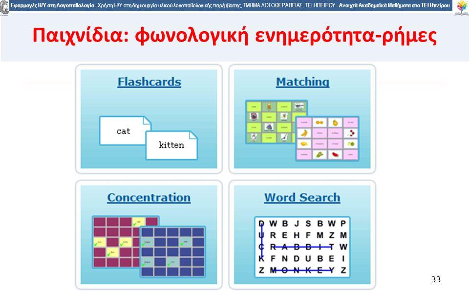 3 Εφαρμογές Η/Υ στη Λογοπαθολογία - Χρήση Η/Υ στη δημιουργία υλικού λογοπαθολογικής παρέμβασης, ΤΜΗΜΑ ΛΟΓΟΘΕΡΑΠΕΙΑΣ, ΤΕΙ ΗΠΕΙΡΟΥ - Ανοιχτά Ακαδημαϊκά Μαθήματα στο ΤΕΙ Ηπείρου 33 Παιχνίδια: φωνολογική ενημερότητα-ρήμες