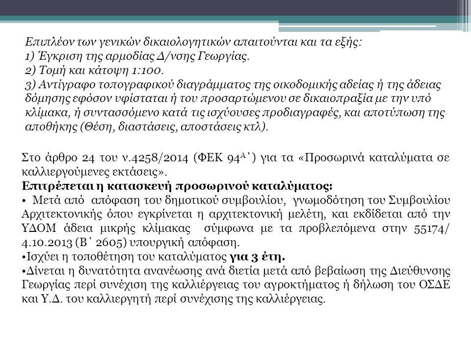 Στο άρθρο 24 του ν.4258/2014 (ΦΕΚ 94 Α ΄) για τα «Προσωρινά καταλύματα σε καλλιεργούμενες εκτάσεις».