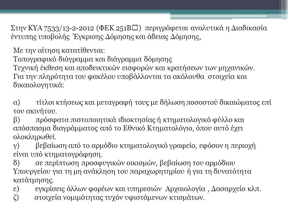 Στην ΚΥΑ 7533/13-2-2012 (ΦΕΚ 251Β') περιγράφεται αναλυτικά η Διαδικασία έντυπης υποβολής Έγκρισης Δόμησης και άδειας Δόμησης, Με την αίτηση κατατίθενται: Τοπογραφικό διάγραμμα και διάγραμμα δόμησης Τεχνική έκθεση και αποδεικτικών εισφορών και κρατήσεων των μηχανικών.