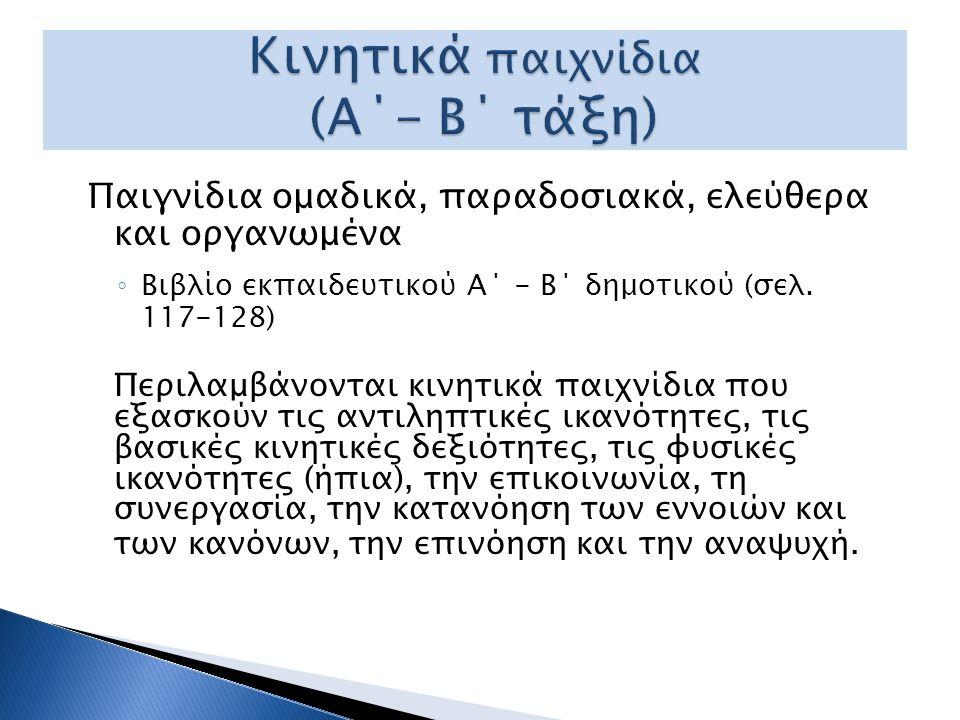 Παιγνίδια ομαδικά, παραδοσιακά, ελεύθερα και οργανωμένα ◦ Βιβλίο εκπαιδευτικού Α΄ - Β΄ δημοτικού (σελ. 117-128) Περιλαμβάνονται κινητικά παιχνίδια που