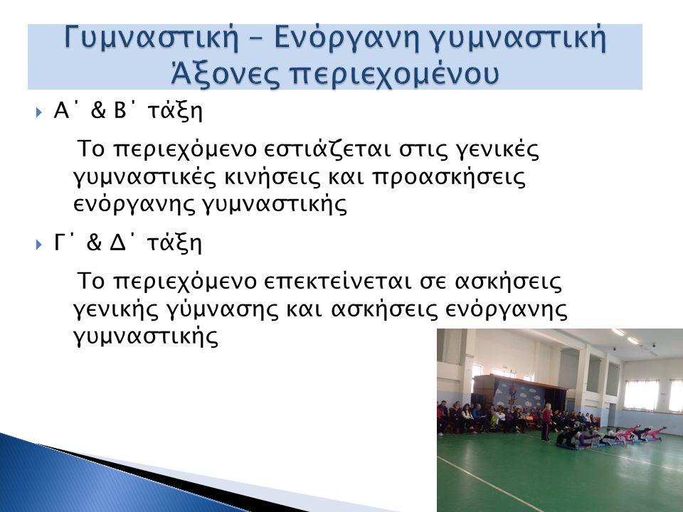  Α΄ & Β΄ τάξη Το περιεχόμενο εστιάζεται στις γενικές γυμναστικές κινήσεις και προασκήσεις ενόργανης γυμναστικής  Γ΄ & Δ΄ τάξη Το περιεχόμενο επεκτείνεται σε ασκήσεις γενικής γύμνασης και ασκήσεις ενόργανης γυμναστικής