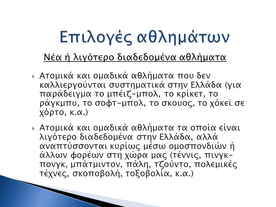 Νέα ή λιγότερο διαδεδομένα αθλήματα  Ατομικά και ομαδικά αθλήματα που δεν καλλιεργούνται συστηματικά στην Ελλάδα (για παράδειγμα το μπέιζ-μπολ, το κρ