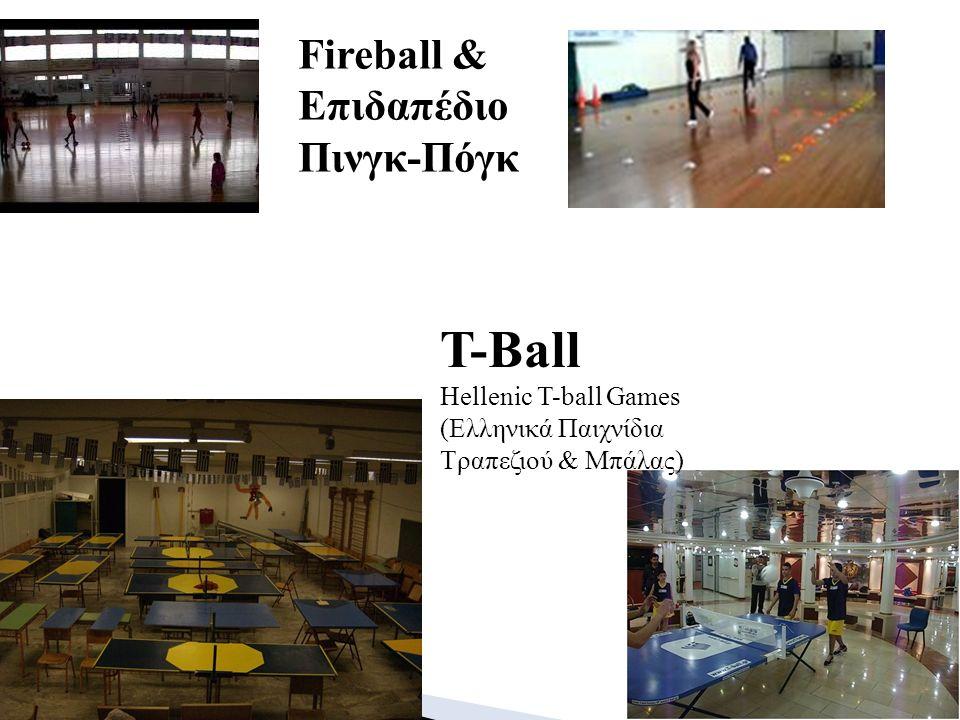 T-Ball Hellenic T-ball Games (Ελληνικά Παιχνίδια Τραπεζιού & Μπάλας) Fireball & Επιδαπέδιο Πινγκ-Πόγκ