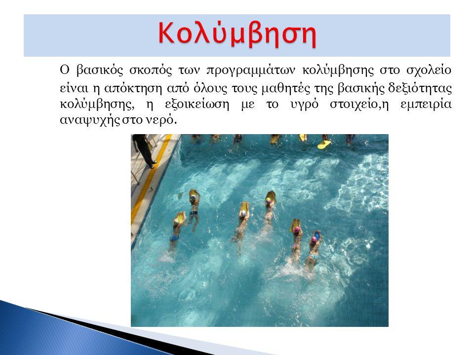 Ο βασικός σκοπός των προγραμμάτων κολύμβησης στο σχολείο είναι η απόκτηση από όλους τους μαθητές της βασικής δεξιότητας κολύμβησης, η εξοικείωση με το υγρό στοιχείο,η εμπειρία αναψυχής στο νερό.