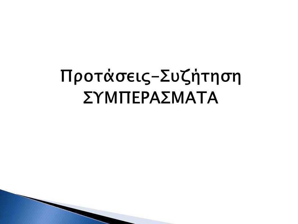 Προτάσεις-Συζήτηση ΣΥΜΠΕΡΑΣΜΑΤΑ