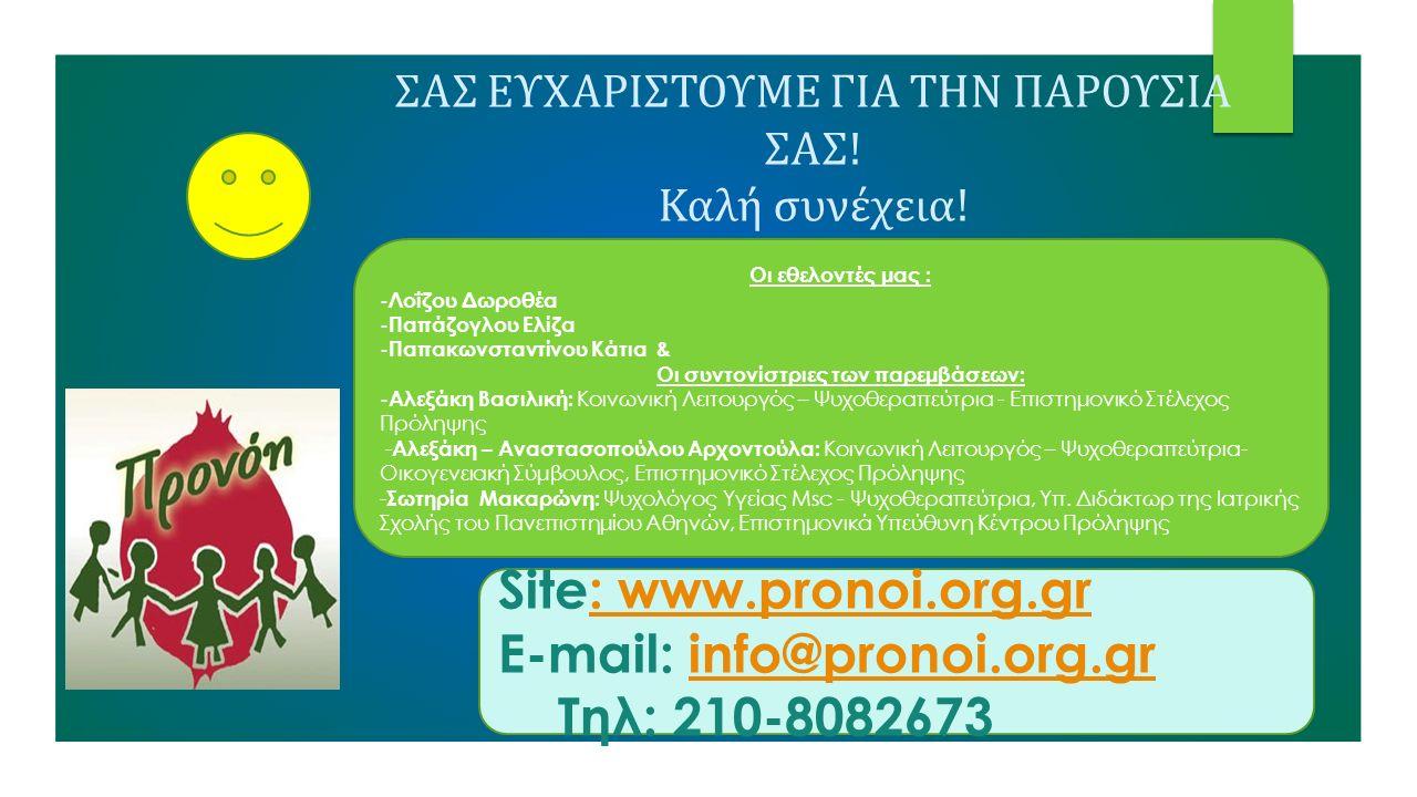 ΣΑΣ ΕΥΧΑΡΙΣΤΟΥΜΕ ΓΙΑ ΤΗΝ ΠΑΡΟΥΣΙΑ ΣΑΣ! Καλή συνέχεια! Site: www.pronoi.org.gr: www.pronoi.org.gr E-mail: info@pronoi.org.grinfo@pronoi.org.gr Τηλ: 210