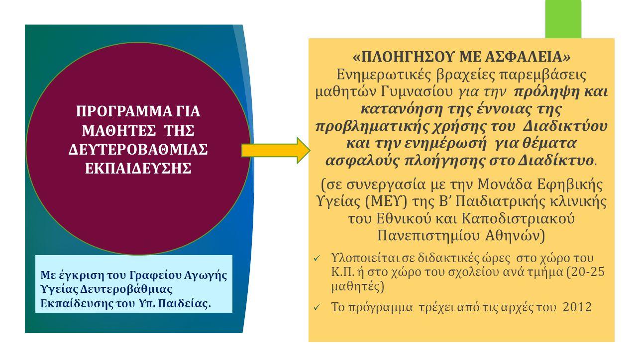 «ΠΛΟΗΓΗΣΟΥ ΜΕ ΑΣΦΑΛΕΙΑ» Διάρκεια: η παρέμβαση υλοποιείται μέσα σε δυο συνεχόμενες διδακτικές ώρες Ομάδα-στόχος: η παρέμβαση απευθύνεται καθολικά σε όλους τους μαθητές της Α΄ Τάξης Γυμνασίου Σκοπός: η έγκαιρη και αξιόπιστη ενημέρωση των μαθητών, προκειμένου να ενταχθούν στην πρώτη γενιά εφήβων που θα έχει εκπαιδευτεί να πλοηγείται με ασφάλεια στο διαδίκτυο και σε όλες τις χρήσεις αυτού.