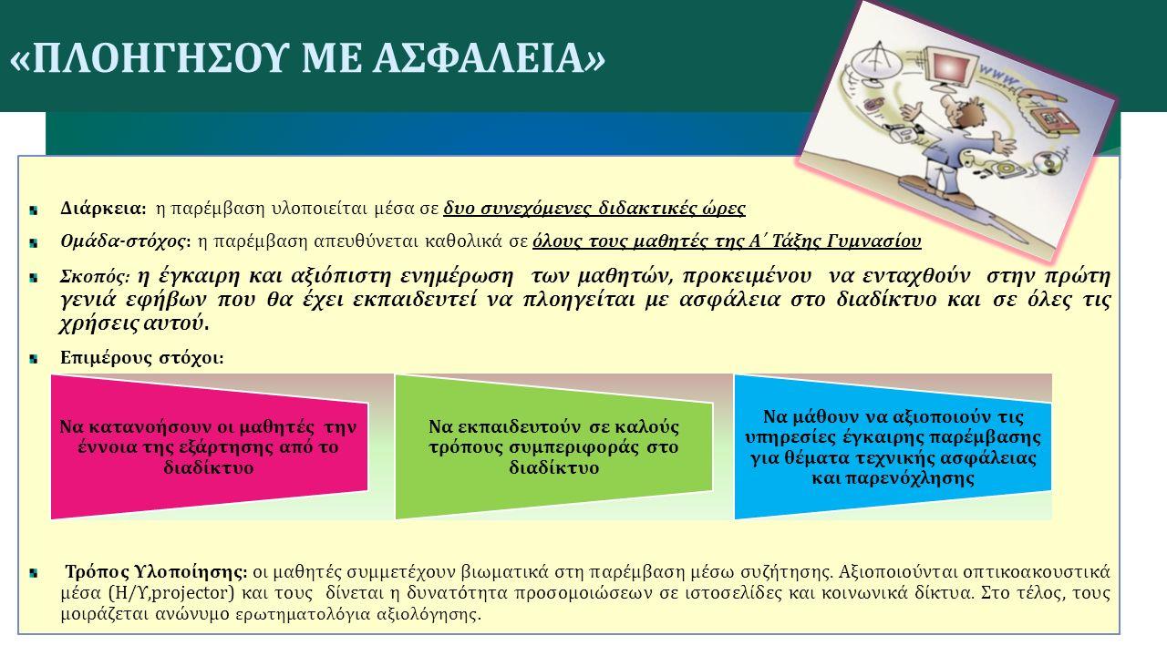 «Συνδέσου με την Πρόληψη» Ενημερωτικές βραχείες παρεμβάσεις μαθητών Ε΄& Στ' Δημοτικού για την πρόληψη και κατανόηση της έννοιας της προβληματικής χρήσης του Διαδικτύου και την ενημέρωσή για θέματα ασφαλούς πλοήγησης στο Διαδίκτυο.