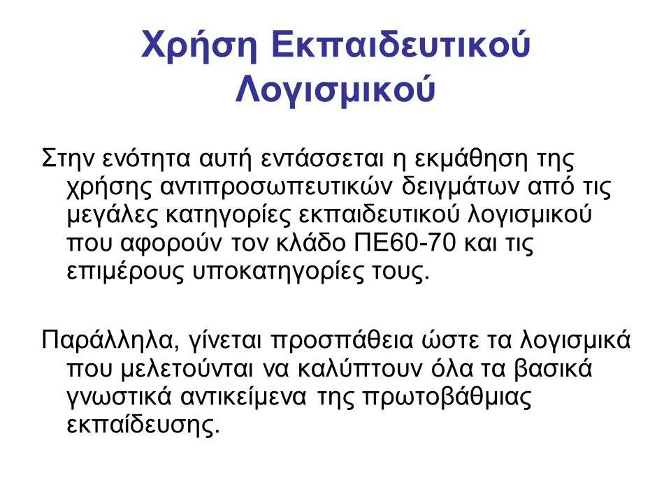 Ειδικότερα, εξετάζονται: Α) λογισμικά κλειστού τύπου, όπως τα συστήματα εξάσκησης και πρακτικής (π.χ.