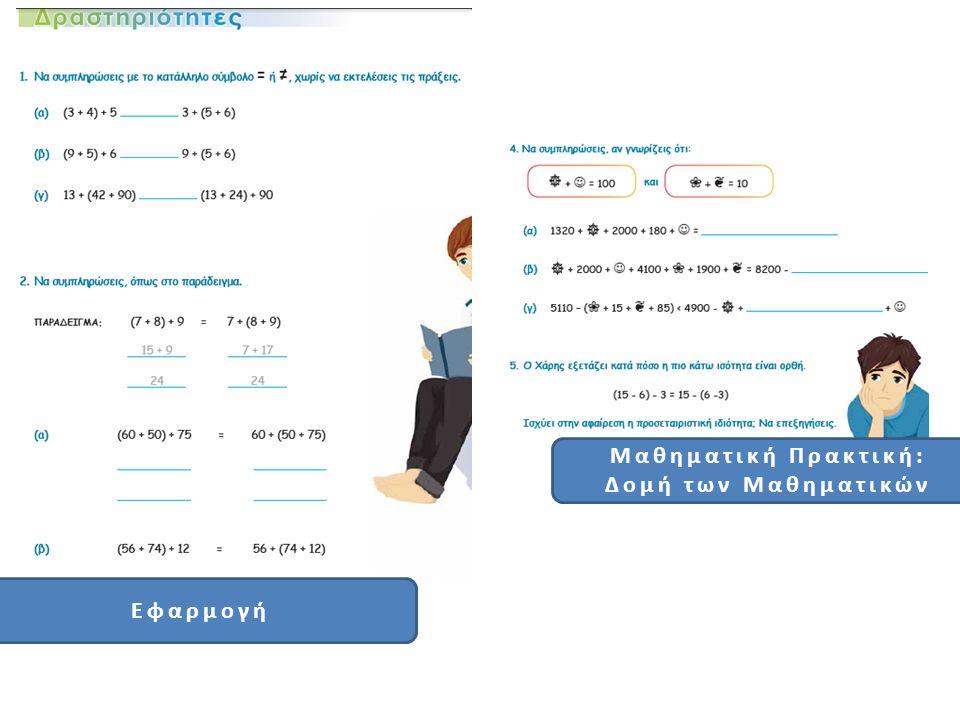 Εφαρμογή Μαθηματική Πρακτική: Δομή των Μαθηματικών