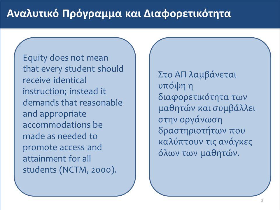 Δείκτες Επάρκειας  Τι πρέπει να διδαχθεί ο μαθητής, για να επιτύχει τα καθορισμένα Μαθησιακά Αποτελέσματα.
