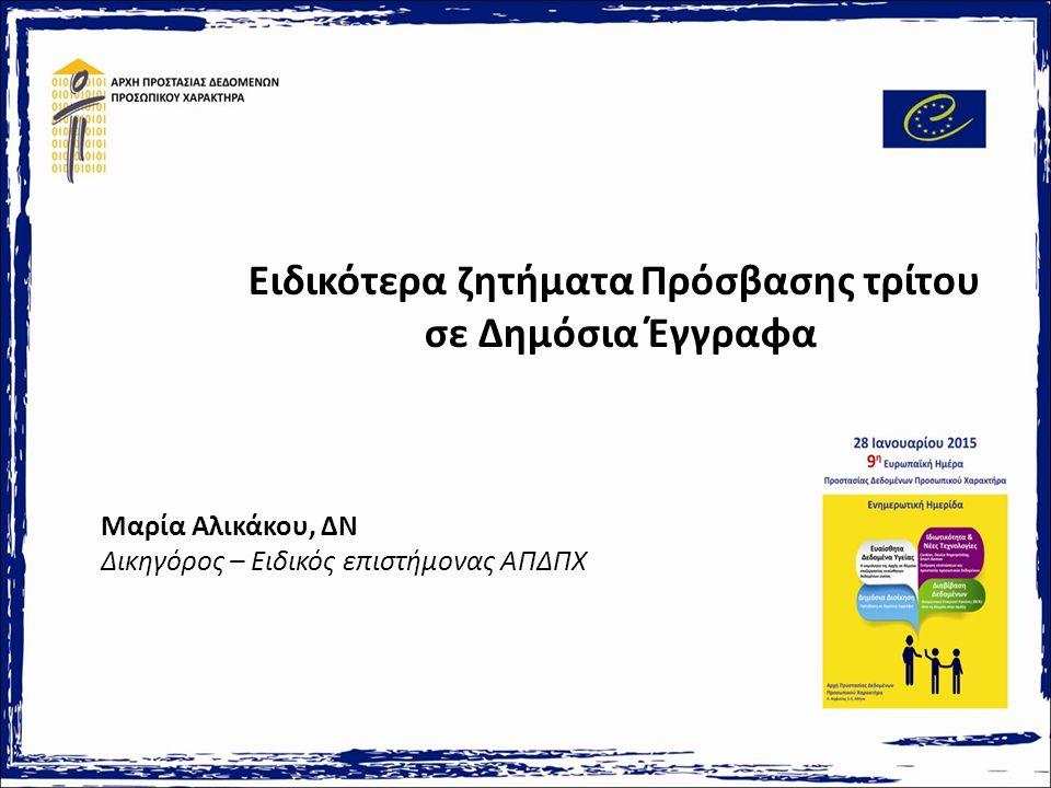 Μαρία Αλικάκου, ΔΝ Δικηγόρος – Ειδικός επιστήμονας ΑΠΔΠΧ Ειδικότερα ζητήματα Πρόσβασης τρίτου σε Δημόσια Έγγραφα
