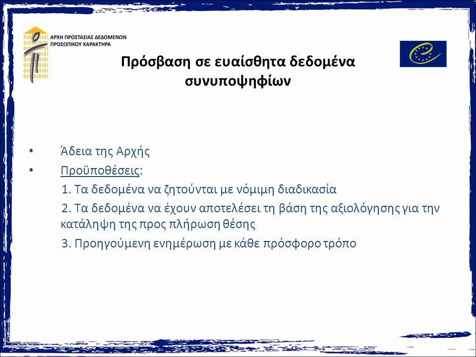 Πρόσβαση σε ευαίσθητα δεδομένα συνυποψηφίων Άδεια της Αρχής Προϋποθέσεις: 1.