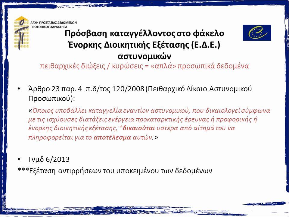 Πρόσβαση καταγγέλλοντος στο φάκελο Ένορκης Διοικητικής Εξέτασης (Ε.Δ.Ε.) αστυνομικών πειθαρχικές διώξεις / κυρώσεις = «απλά» προσωπικά δεδομένα Άρθρο 23 παρ.