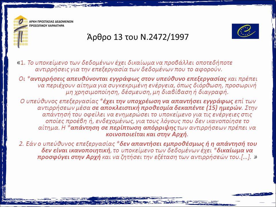 Άρθρο 13 του Ν.2472/1997 « 1.