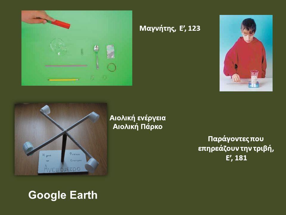 Μαγνήτης, Ε', 123 Παράγοντες που επηρεάζουν την τριβή, Ε', 181 Google Earth Αιολική ενέργεια Αιολική Πάρκο