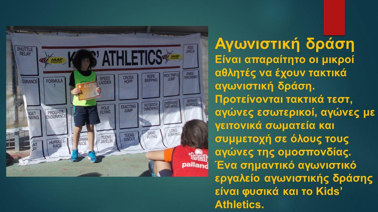 Αγωνιστική δράση Είναι απαραίτητο οι μικροί αθλητές να έχουν τακτικά αγωνιστική δράση.