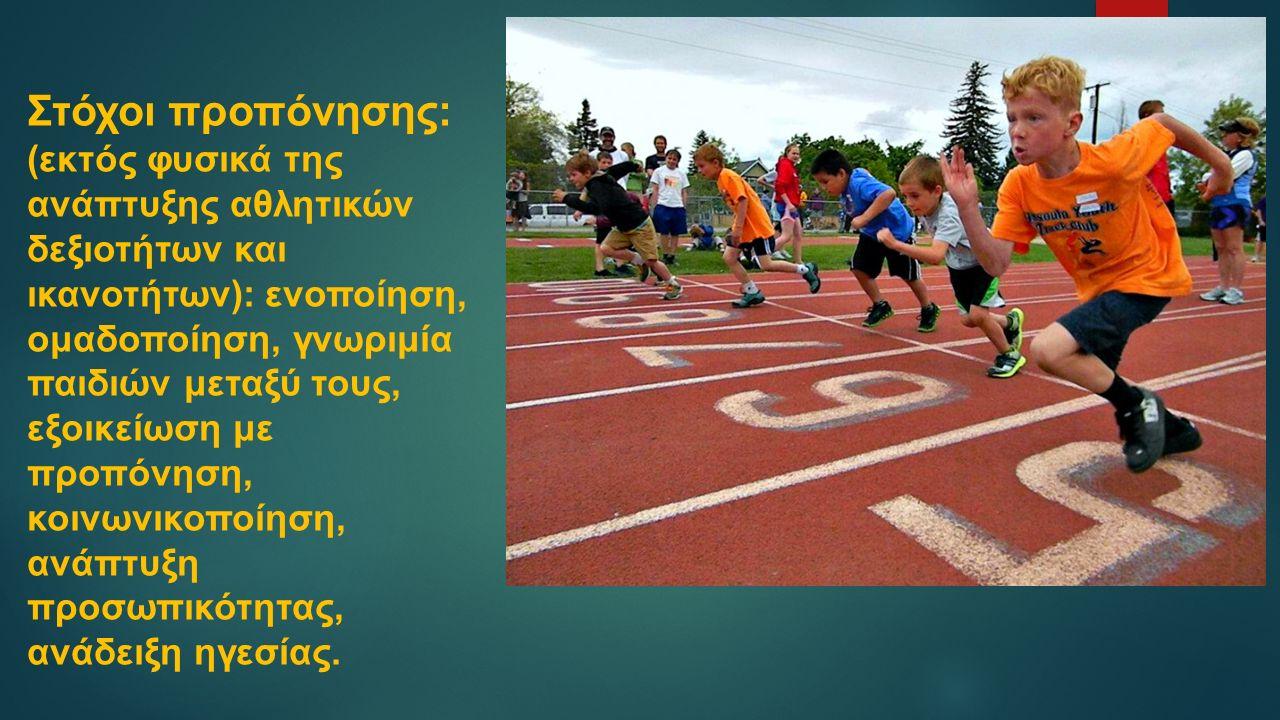 Στόχοι προπόνησης: (εκτός φυσικά της ανάπτυξης αθλητικών δεξιοτήτων και ικανοτήτων): ενοποίηση, ομαδοποίηση, γνωριμία παιδιών μεταξύ τους, εξοικείωση με προπόνηση, κοινωνικοποίηση, ανάπτυξη προσωπικότητας, ανάδειξη ηγεσίας.
