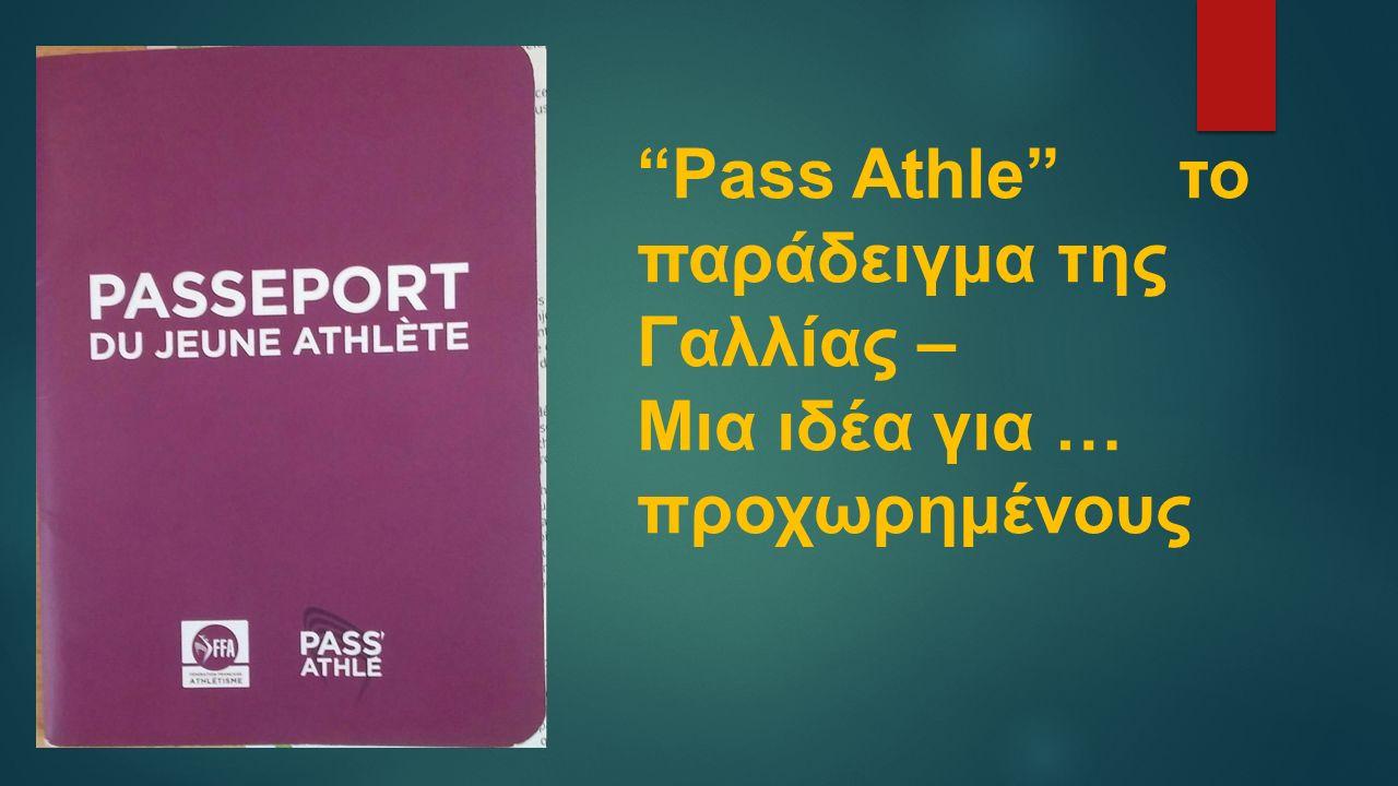 Pass Athle το παράδειγμα της Γαλλίας – Μια ιδέα για … προχωρημένους