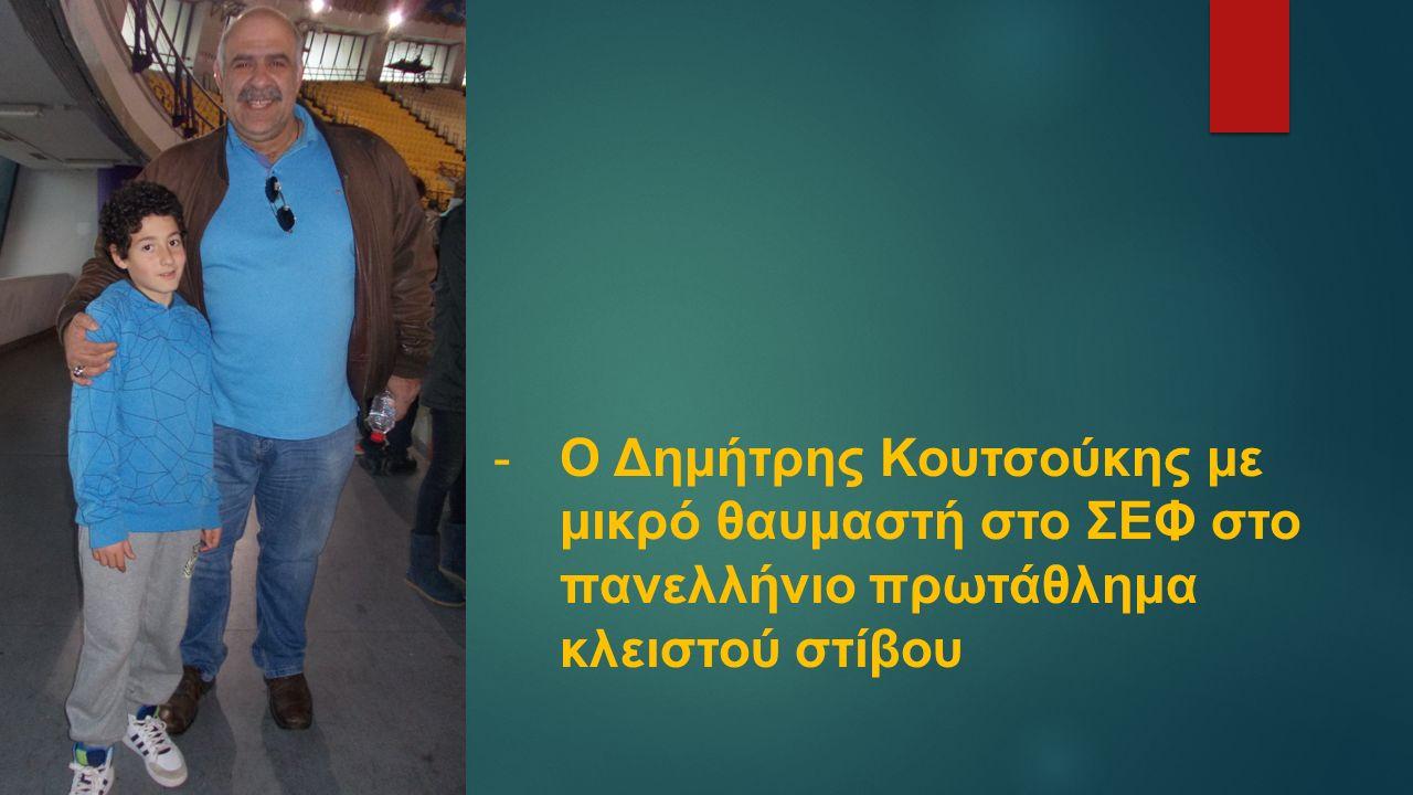 -Ο Δημήτρης Κουτσούκης με μικρό θαυμαστή στο ΣΕΦ στο πανελλήνιο πρωτάθλημα κλειστού στίβου