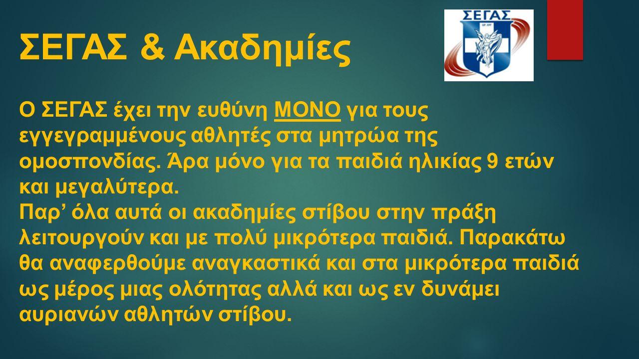 ΣΕΓΑΣ & Ακαδημίες Ο ΣΕΓΑΣ έχει την ευθύνη ΜΟΝΟ για τους εγγεγραμμένους αθλητές στα μητρώα της ομοσπονδίας.