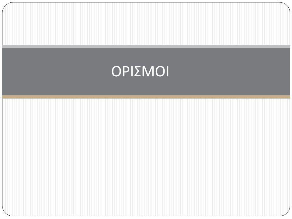 ΑΠΑΛΛΑΓΕΣ ΕΝΦΙΑ Ν.4223/2013 ΑΡ. 3 ΗΛΙΑΣ ΚΟΤΣΙΜΠΟΓΕΩΡΓΟΣ Απαλλάσσονται από τον ΕΝ.
