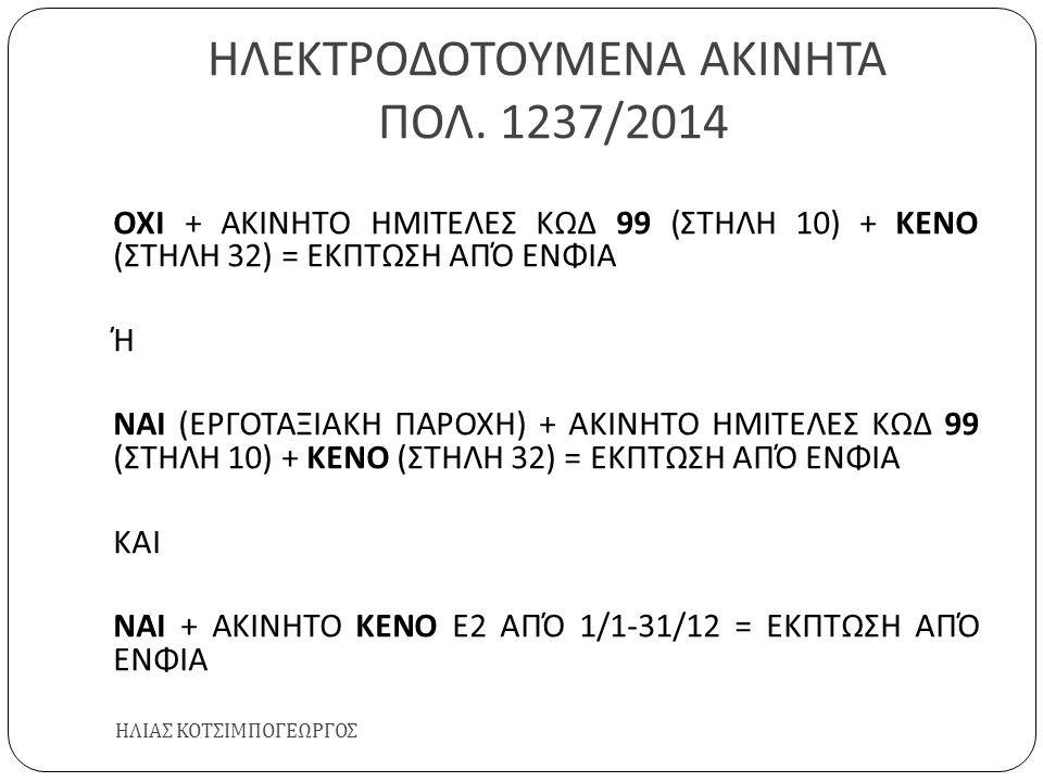 ΗΛΕΚΤΡΟΔΟΤΟΥΜΕΝΑ ΑΚΙΝΗΤΑ ΠΟΛ. 1237/2014 ΗΛΙΑΣ ΚΟΤΣΙΜΠΟΓΕΩΡΓΟΣ ΟΧΙ + ΑΚΙΝΗΤΟ ΗΜΙΤΕΛΕΣ ΚΩΔ 99 ( ΣΤΗΛΗ 10) + ΚΕΝΟ ( ΣΤΗΛΗ 32) = ΕΚΠΤΩΣΗ ΑΠΌ ΕΝΦΙΑ Ή ΝΑΙ (