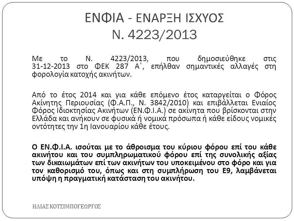 ΕΝΦΙΑ - ΕΝΑΡΞΗ ΙΣΧΥΟΣ N. 4223/2013 ΗΛΙΑΣ ΚΟΤΣΙΜΠΟΓΕΩΡΓΟΣ Με το Ν. 4223/2013, που δημοσιεύθηκε στις 31-12-2013 στο ΦΕΚ 287 Α΄, επήλθαν σημαντικές αλλαγ