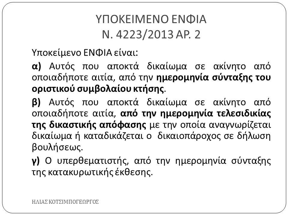 ΥΠΟΚΕΙΜΕΝΟ ΕΝΦΙΑ Ν. 4223/2013 ΑΡ. 2 ΗΛΙΑΣ ΚΟΤΣΙΜΠΟΓΕΩΡΓΟΣ Υποκείμενο ΕΝΦΙΑ είναι : α ) Αυτός που αποκτά δικαίωμα σε ακίνητο από οποιαδήποτε αιτία, από