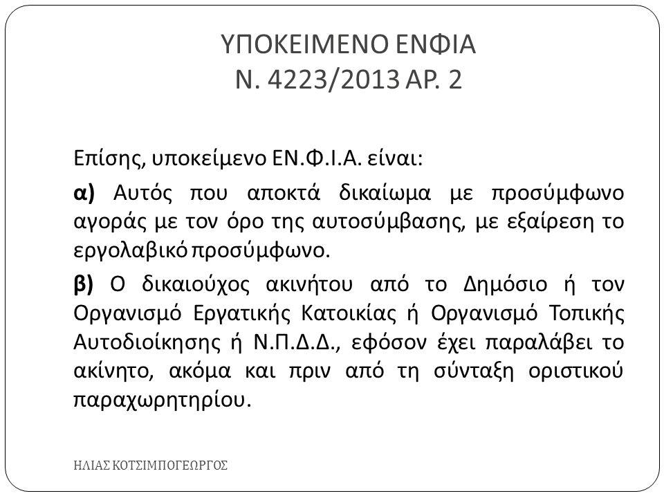 ΥΠΟΚΕΙΜΕΝΟ ΕΝΦΙΑ Ν. 4223/2013 ΑΡ. 2 ΗΛΙΑΣ ΚΟΤΣΙΜΠΟΓΕΩΡΓΟΣ Επίσης, υποκείμενο ΕΝ. Φ. Ι. Α. είναι : α ) Αυτός που αποκτά δικαίωμα με προσύμφωνο αγοράς μ