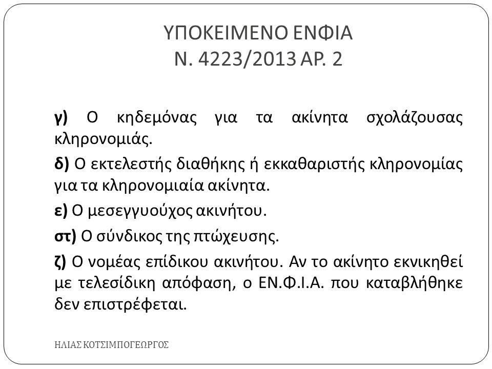 ΥΠΟΚΕΙΜΕΝΟ ΕΝΦΙΑ Ν. 4223/2013 ΑΡ. 2 ΗΛΙΑΣ ΚΟΤΣΙΜΠΟΓΕΩΡΓΟΣ γ ) Ο κηδεμόνας για τα ακίνητα σχολάζουσας κληρονομιάς. δ ) Ο εκτελεστής διαθήκης ή εκκαθαρι