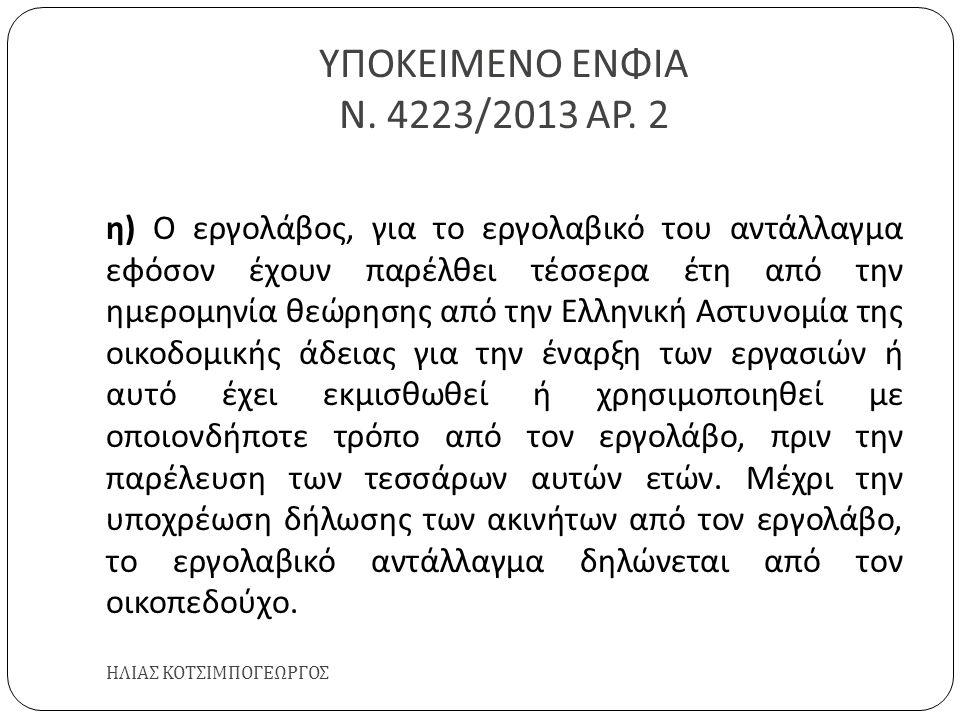 ΥΠΟΚΕΙΜΕΝΟ ΕΝΦΙΑ Ν. 4223/2013 ΑΡ. 2 ΗΛΙΑΣ ΚΟΤΣΙΜΠΟΓΕΩΡΓΟΣ η ) Ο εργολάβος, για το εργολαβικό του αντάλλαγμα εφόσον έχουν παρέλθει τέσσερα έτη από την