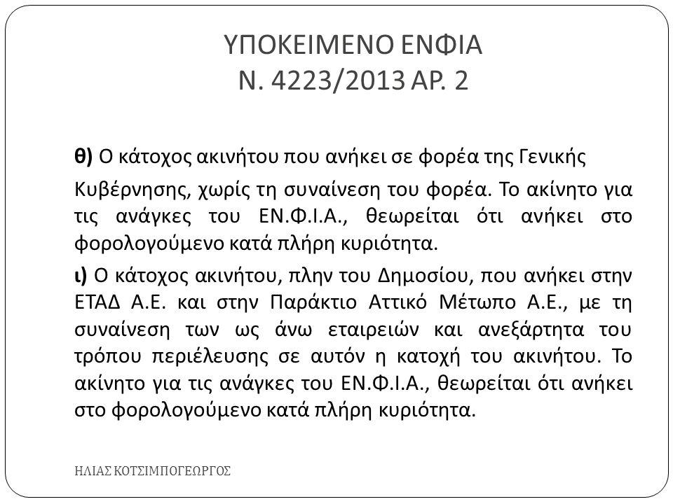 ΥΠΟΚΕΙΜΕΝΟ ΕΝΦΙΑ Ν. 4223/2013 ΑΡ. 2 ΗΛΙΑΣ ΚΟΤΣΙΜΠΟΓΕΩΡΓΟΣ θ ) Ο κάτοχος ακινήτου που ανήκει σε φορέα της Γενικής Κυβέρνησης, χωρίς τη συναίνεση του φο